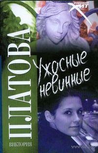 Ужасные невинные (м). Виктория Платова