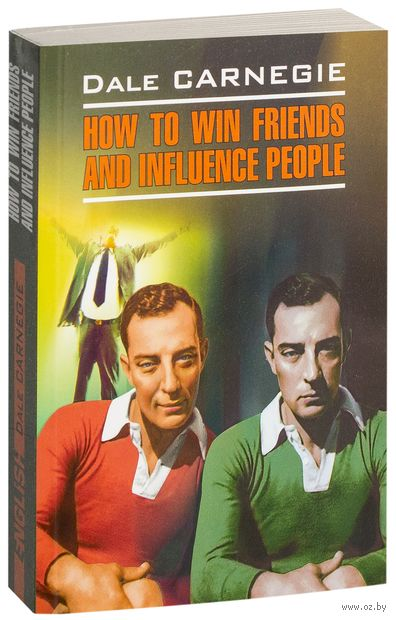 How to Win Friends and Influence People — фото, картинка