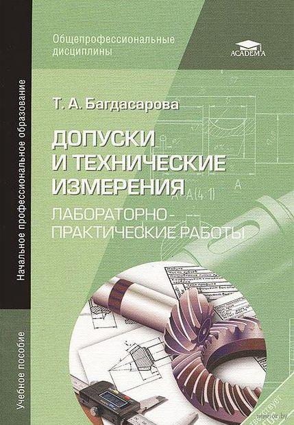 Допуски и технические измерения. Лабораторно-практические работы. Т. Багдасарова