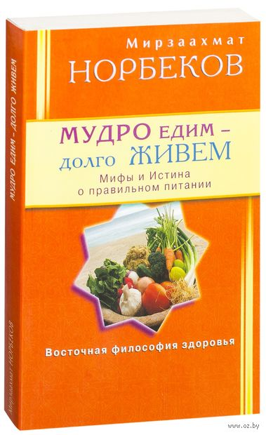 Мудро едим - долго живем. Мифы и Истина о правильном питании — фото, картинка