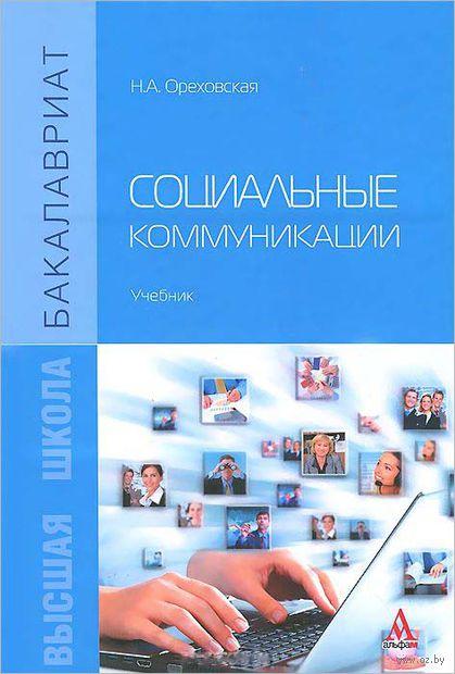 Социальные коммуникации. Н. Ореховская
