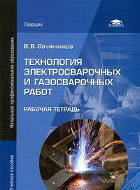Технология электросварочных и газосварочных работ. Рабочая тетрадь — фото, картинка