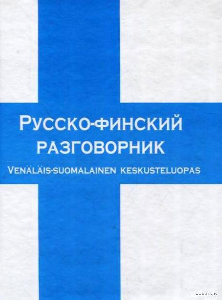 Русско-финский разговорник. Елена Лазарева