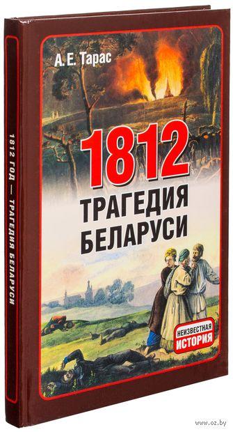 1812. Трагедия Беларуси. Анатолий Тарас