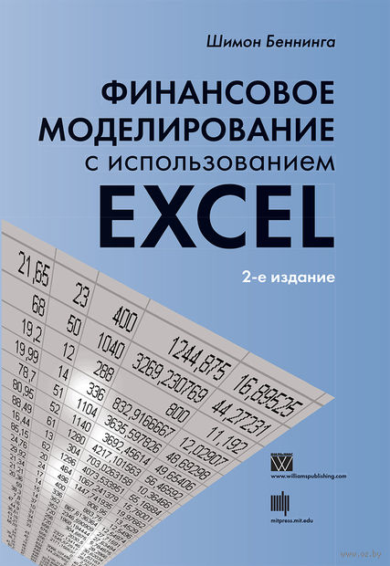Финансовое моделирование с использованием Excel. Шимон Беннинга