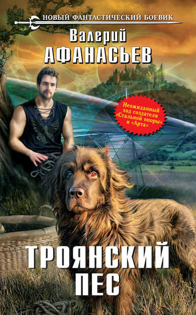 Троянский пес. Валерий Афанасьев