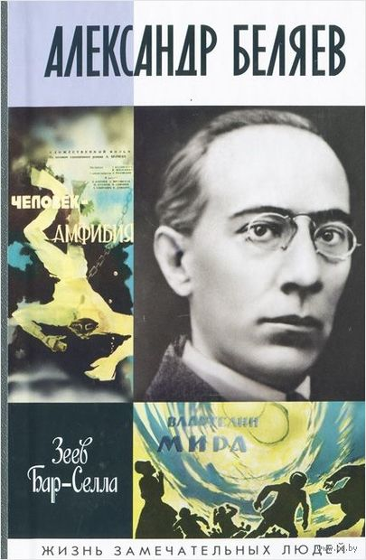 Александр Беляев. Зеев Бар-Селла