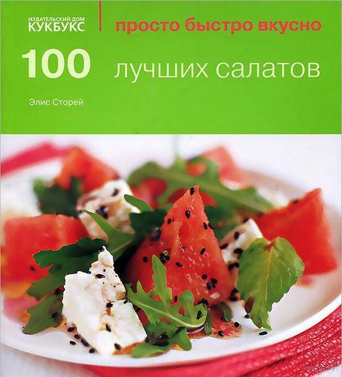 100 лучших салатов. Элис Сторей