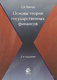 Основы теории государственных финансов. С. Лаптев