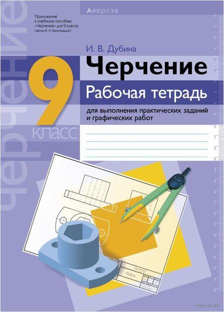 Черчение. 9 класс. Рабочая тетрадь для выполнения практических заданий и графических работ. И. Дубина