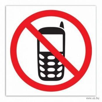 """Наклейка информационная """"Разговаривать по мобильному запрещено"""" (114x114 мм)"""
