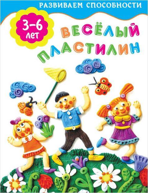 Веселый пластилин. 3-6 лет. Екатерина Смирнова