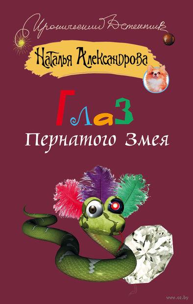Глаз пернатого змея (м). Наталья Александрова
