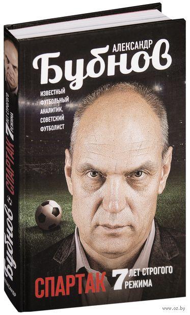 Спартак. 7 лет строгого режима. А. Бубнов