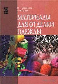 Материалы для отделки одежды. Н. Бессонова, Борис Бузов