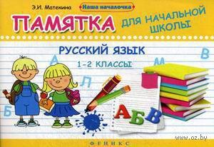 Русский язык. 1-2 классы. Памятка для начальной школы. Эмма Матекина