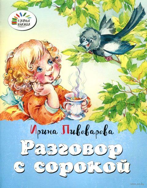 Разговор с сорокой. Ирина Пивоварова