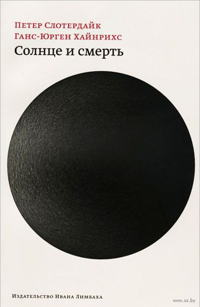 Солнце и смерть. Диалогические исследования. Ганс-Юрген Хайнрихс, Петер Слотердайк