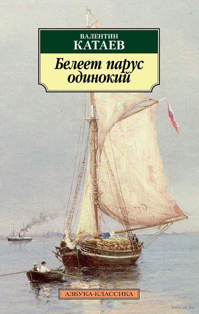 Белеет парус одинокий. Валентин Катаев