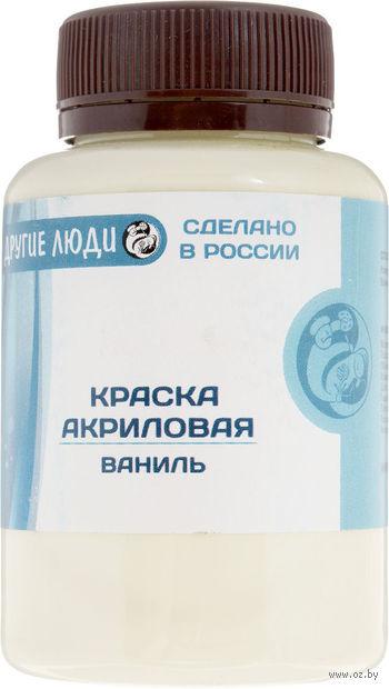 Краска акриловая (ваниль; 150 мл) — фото, картинка