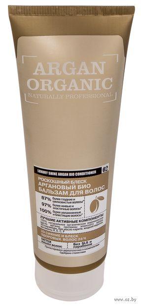 """Бальзам для волос """"Argan organic"""" (250 мл) — фото, картинка"""