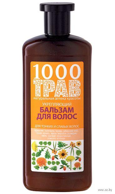 """Бальзам для волос """"1000 трав. Укрепляющий"""" (500 мл) — фото, картинка"""