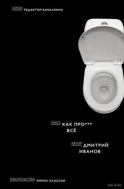 Как про*** все. Дмитрий Иванов