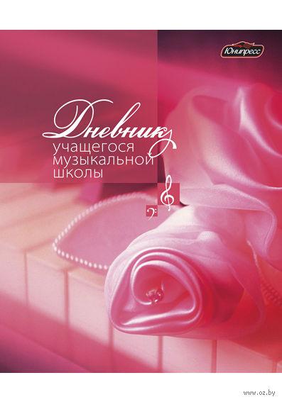 """Дневник учащегося музыкальной школы """"Розы"""""""