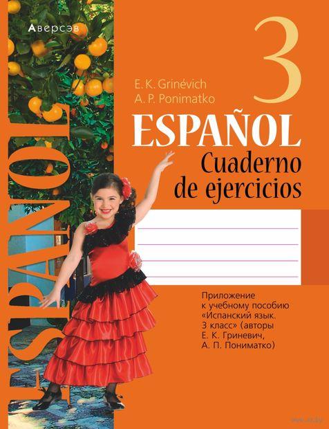 Испанский язык. 3 класс. Рабочая тетрадь — фото, картинка