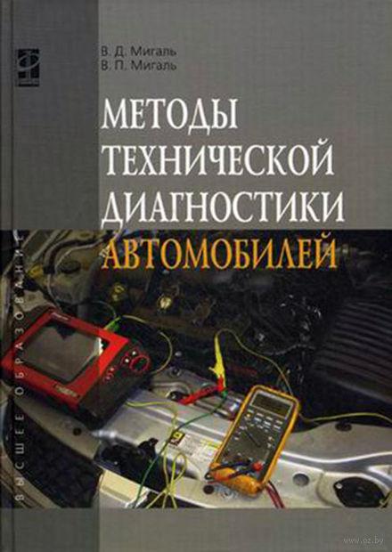 Методы технической диагностики автомобилей. Виктор  Мигаль