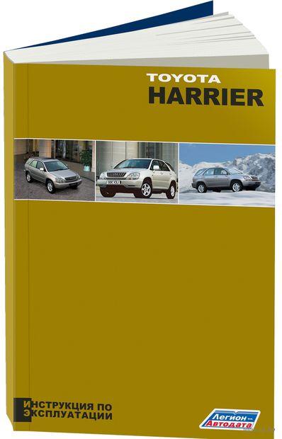 Toyota Harrier. Инструкция по эксплуатации — фото, картинка