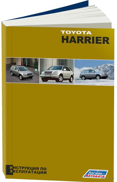 Toyota Harrier. Инструкция по эксплуатации