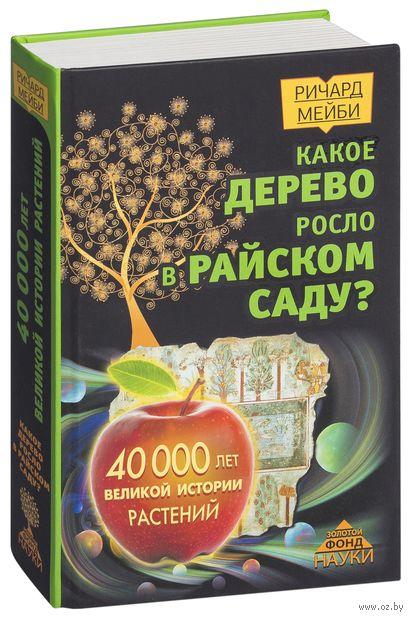 Какое дерево росло в райском саду? 40 000 лет великой истории растений — фото, картинка
