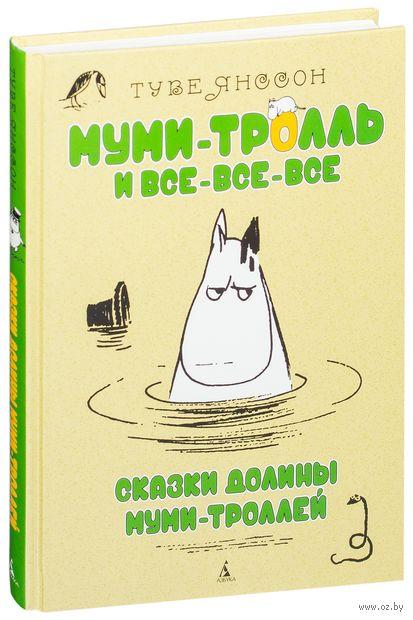 Сказки Долины муми-троллей — фото, картинка