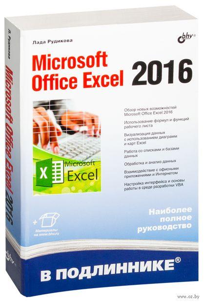 Microsoft Office Excel 2016 — фото, картинка