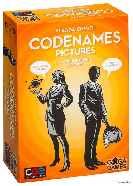 Кодовые имена. Картинки — фото, картинка