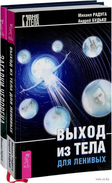 Выход из тела. Загадки человека (комплект из 2-х книг) — фото, картинка