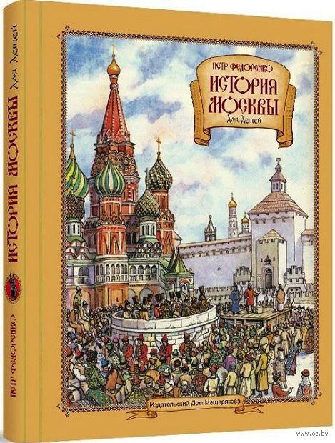 История Москвы для детей — фото, картинка
