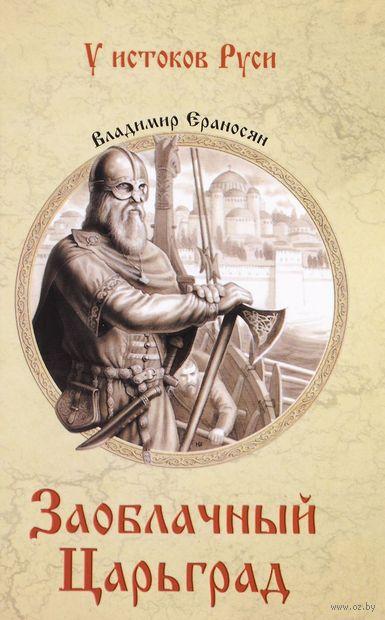 Заоблачный Царьград — фото, картинка