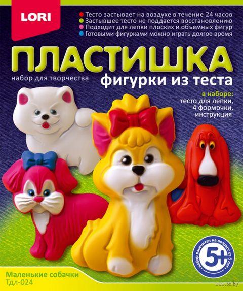 "Набор для лепки из теста ""Маленькие собачки"" — фото, картинка"