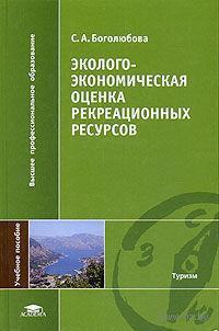 Эколого-экономическая оценка рекреационных ресурсов. С. Боголюбова