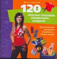 120 простых способов преобразить гардероб — фото, картинка