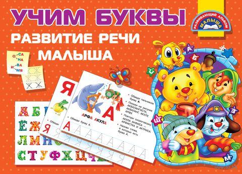 Учим Буквы. Развитие речи малыша — фото, картинка
