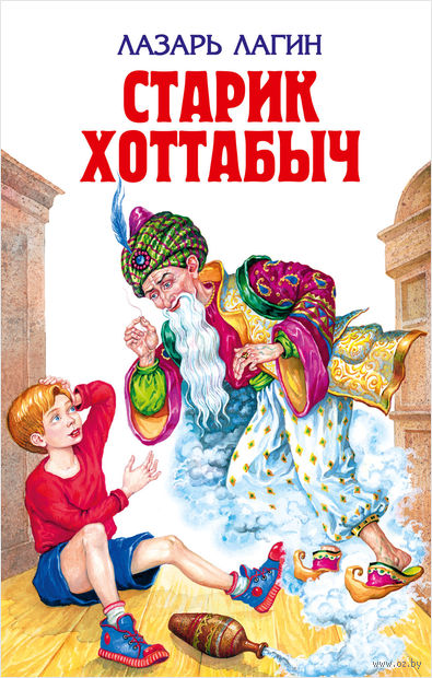 Старик Хоттабыч. Лазарь Лагин