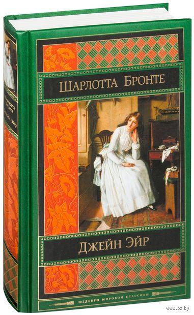 Джейн Эйр. Шарлотта Бронте