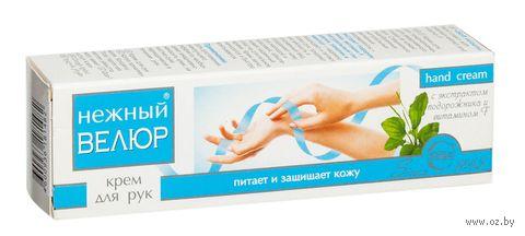 """Крем для рук """"Нежный велюр"""" с экстрактом подорожника и витамином F (40 г)"""