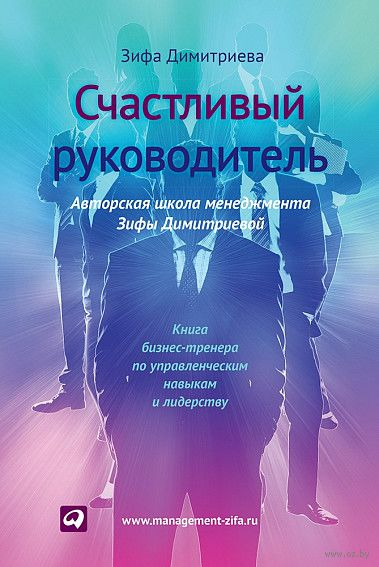 Счастливый руководитель. Зифа Димитриева