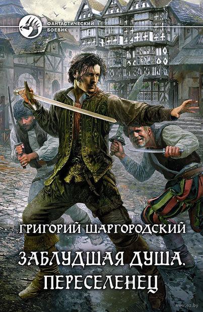 Заблудшая душа. Переселенец (книга первая). Григорий Шаргородский