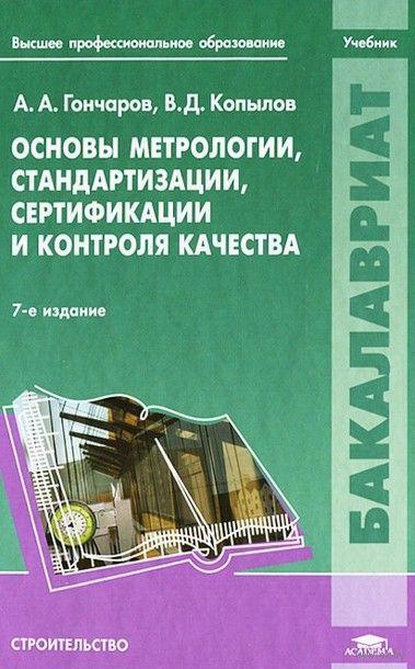 Основы метрологии, стандартизации, сертификации и контроля качества. В. Копылов, А. Гончаров