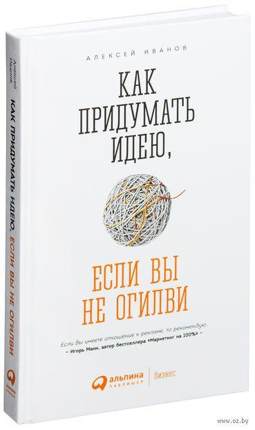 Как придумать идею, если вы не Огилви. Алексей Иванов